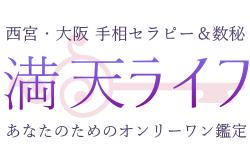 西宮・大阪の手相セラピー&数秘鑑定とセミナーは満天ライフ(聴覚障がい者の方向けメニューもあり)